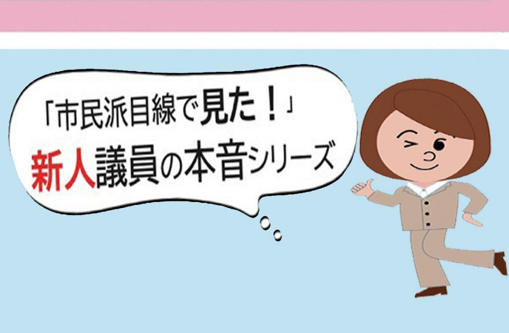 芦屋市議会☆新人議員の本音シリーズ NO.10