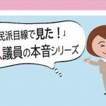 芦屋市議会☆新人議員の本音シリーズ NO.26