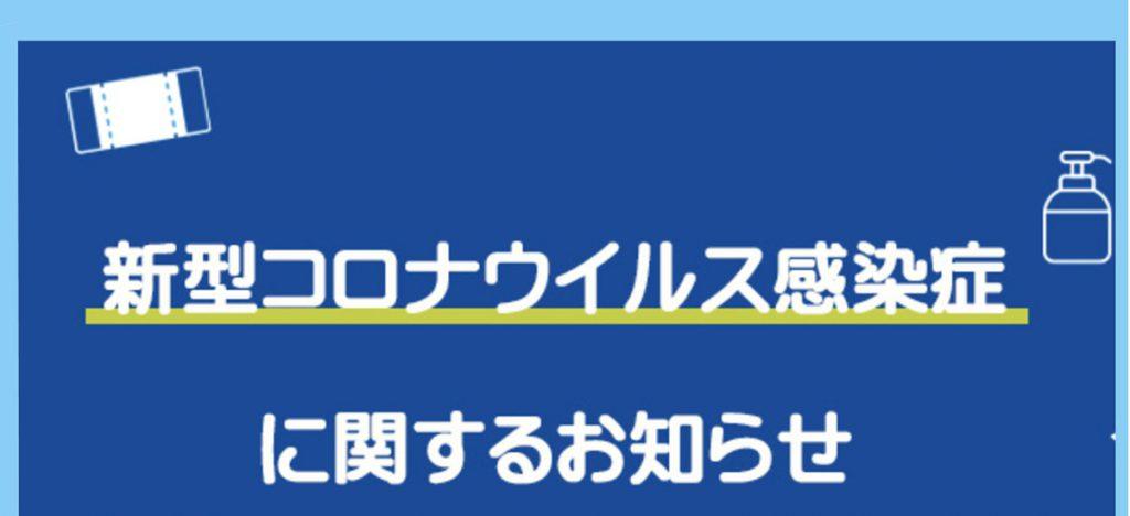 新型コロナウイルス感染症拡大防止協力金(2期・3期・4期)