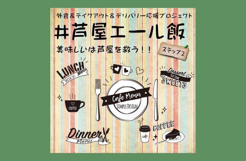 飲食店の方を応援プロジェクト 『#芦屋エール飯』
