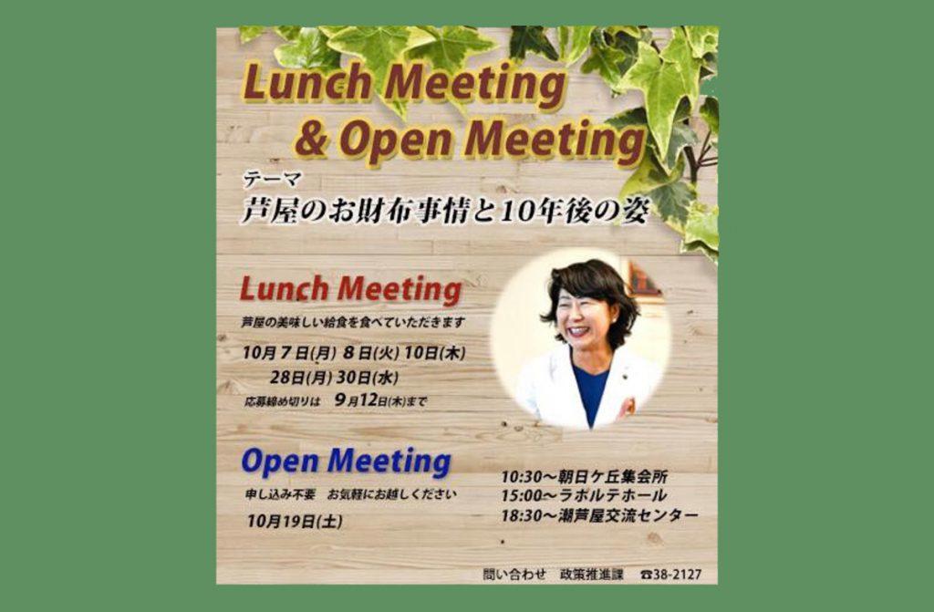 市長と市民のオープンミーティング