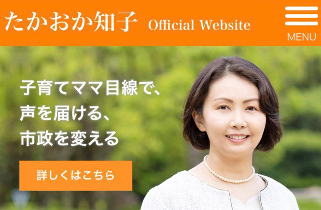 芦屋市議会議員たかおか知子のホームページ